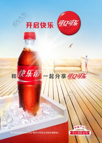 可口可乐饮料海报图片
