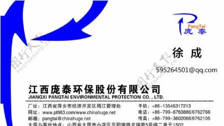 庞泰环保股份有限公司名片图片