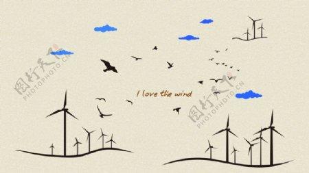 风车北欧蓝天白云图片