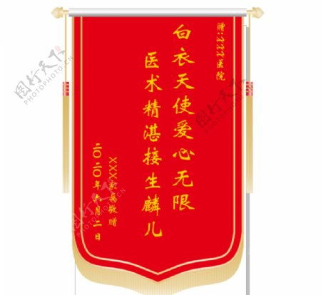 医生锦旗图片