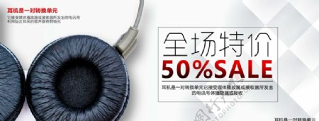 耳机电商海报图片