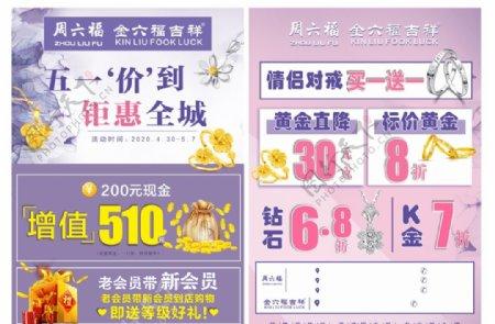 五一珠宝店活动单页周六福图片