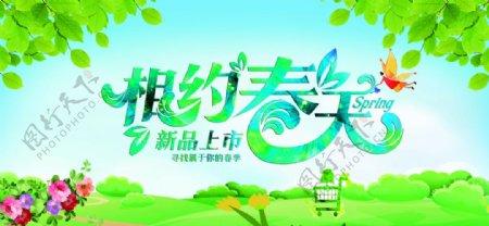 相约春天绿色环保图片