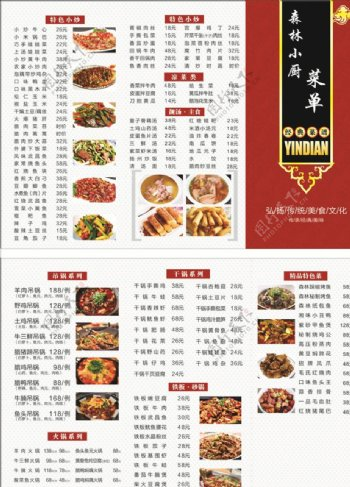 私房小厨菜单图片