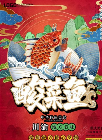 国潮风餐饮美食菜单图片
