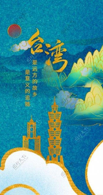 台湾文化旅游宣传APP启动页图片