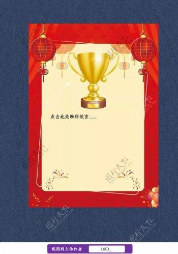 奖杯信纸图片