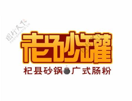 杞县砂锅广式肠粉图片