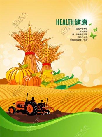 农业生态海报矢量图片