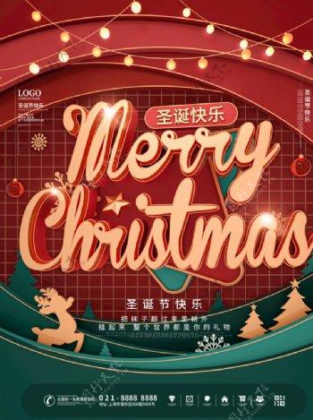 圣诞节海报设计图片