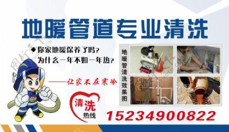 地暖管道专业清洗图片