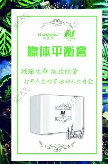 产品宣传海报设计图图片