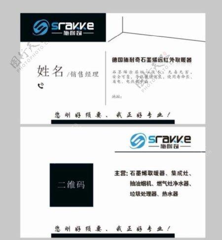 名片设计企业名片商业电器图片