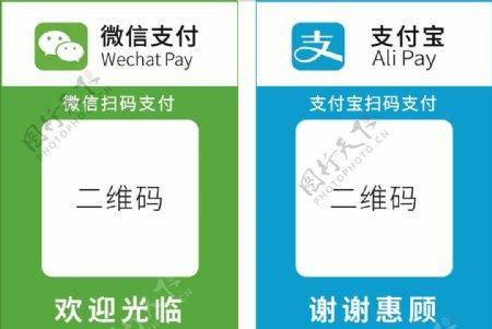 微信二维码牌支付宝二维码图片