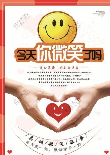 微笑公益海报图片