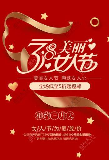 红色活动风38女人节海报图片