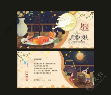 中秋节代金券图片