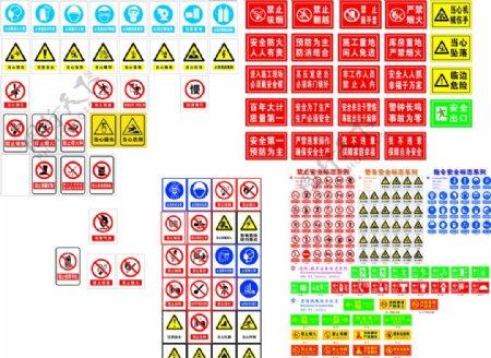 安全标示安全标志图片