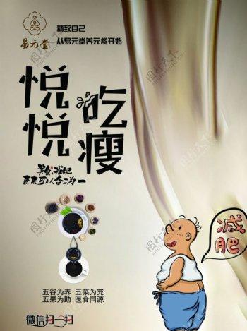 减肥产品宣传海报图片