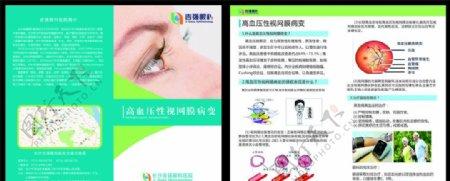 高血压性视网膜病变图片