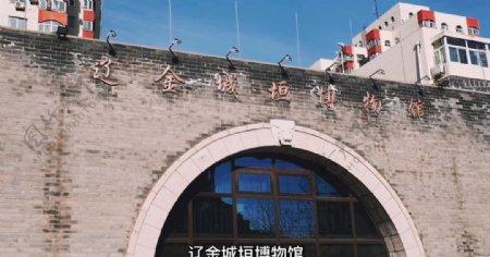 北京辽金城垣博物馆速览