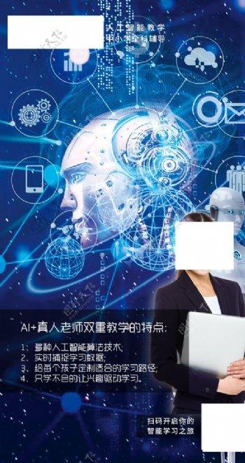 AI真人老师双重教学图片