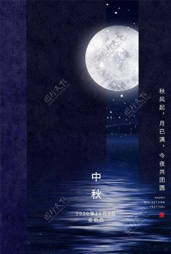 中秋海报图片
