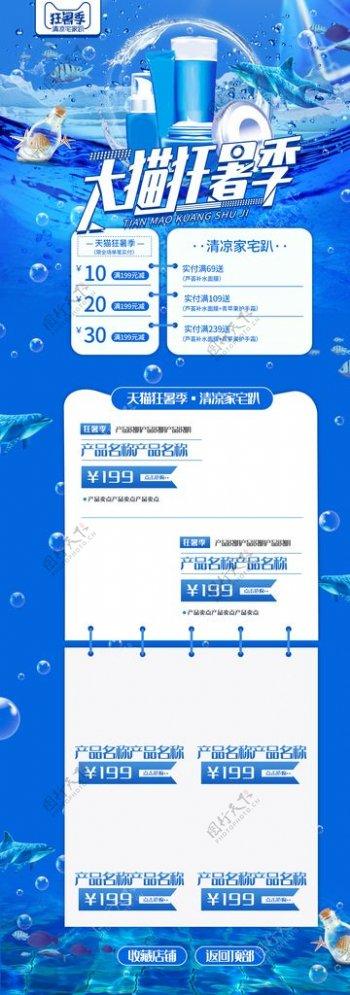 蓝色促销购物节页面设计图片