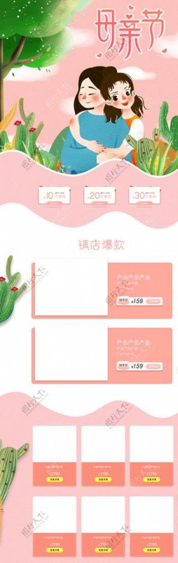 淘宝母亲节促销活动页面设计图片
