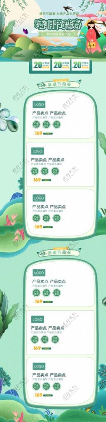 绿色小清新清明节首页设计图片