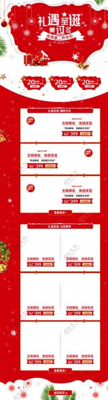新年元旦圣诞节页面设计图片