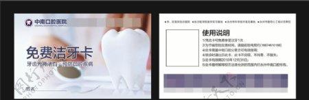 免费洁牙卡图片