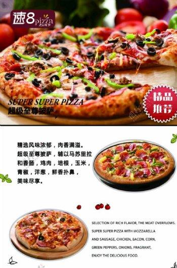 超级至尊披萨图片