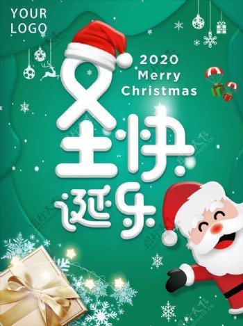 圣诞节圣诞快乐海报图片