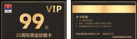 富安娜VIP卡图片