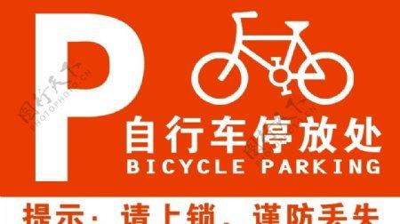 自行车停放处图片