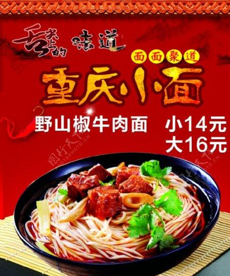 重庆小面野山椒牛肉面图片