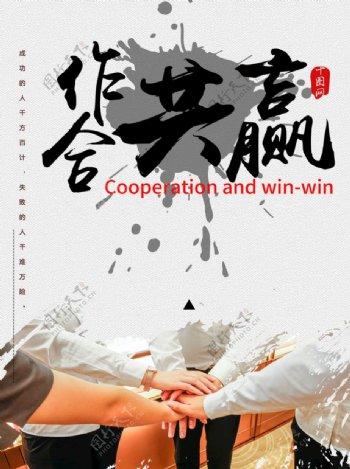 创意合作共赢企业文化宣传海报图片