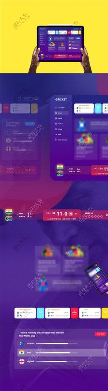 xd体育赛事软件平板紫色UI设图片