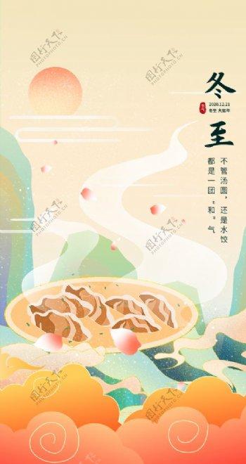中国国潮风冬至二十四节气H5页图片