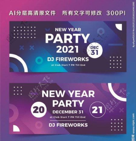 2021新年派对横幅矢量图片
