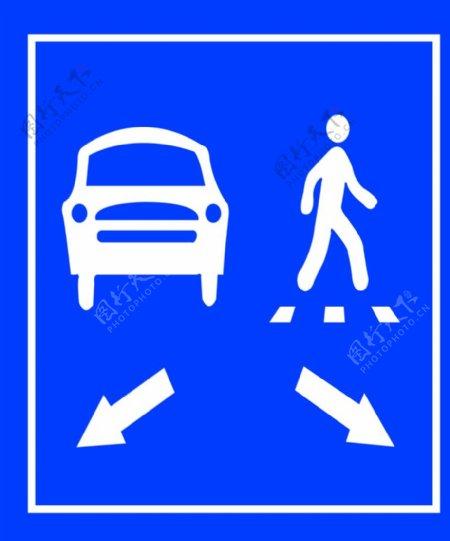 汽车行人公路驾校标识图片