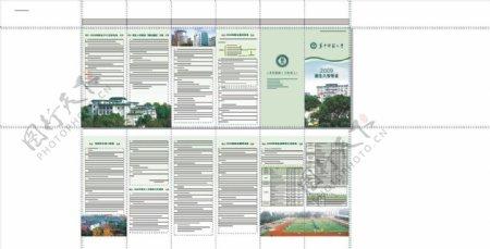 学校培训班招生简章折页设计图片