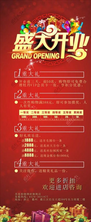 开业大吉x展架海报图片