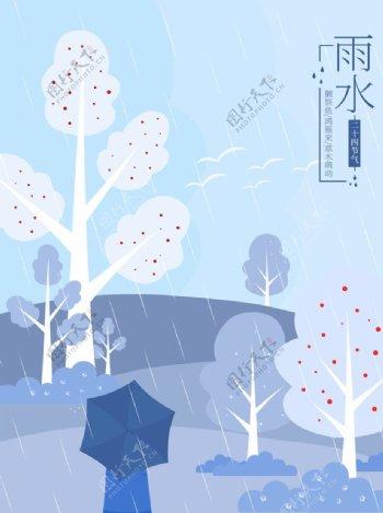 二十四节气雨水矢量风景插画图片