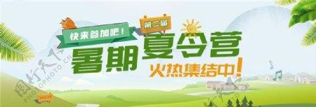 夏令营banner图片
