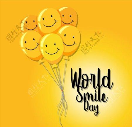 微笑表情气球图片