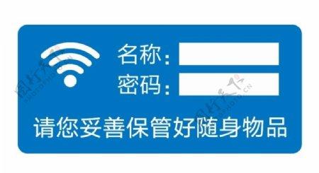 矢量wifi提示牌图片