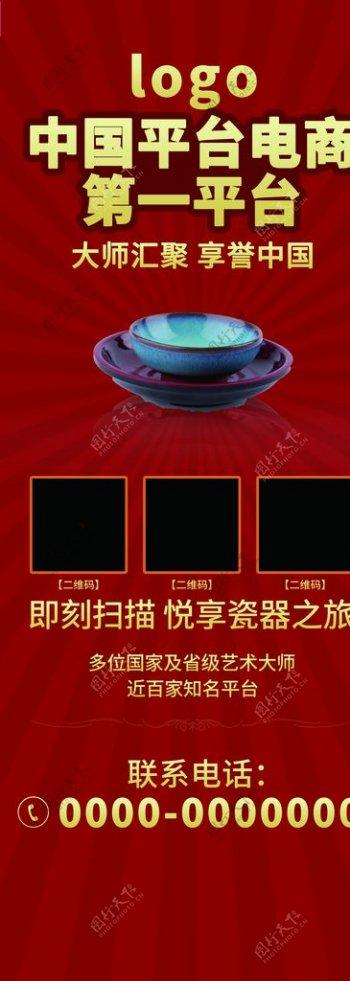 平台电商图片