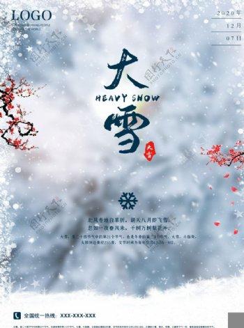 大雪海报二十四节气创意节日冬季图片